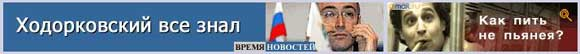 Приколы, Жесть: Хорошие баннеры стряпают... ))