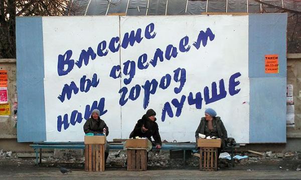 Приколы: Сделаем город лучше ;))
