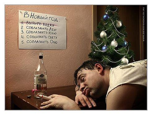 Картинки, Приколы, Разное: Планы на новый год...