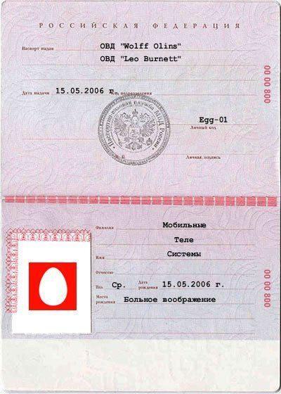 Картинки, Приколы: Знаменитые паспорта. Фотошоп (далее еще 19)