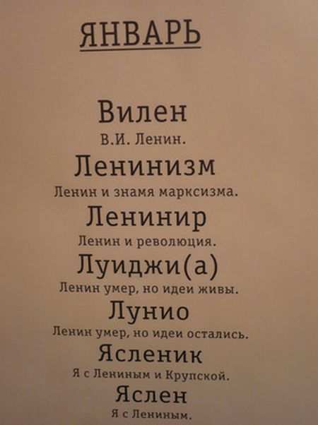 Приколы: Календарь советских имен (11 фото)