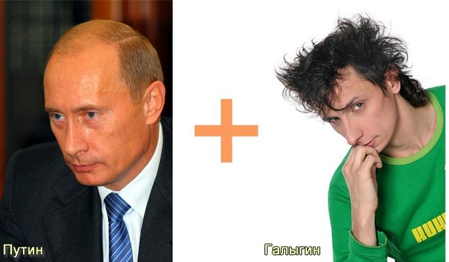 Приколы: Что получится если скрестить Путина и Галыгина ?