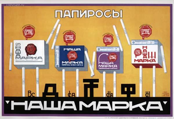 Приколы: Советская реклама сигарет (38 фото)