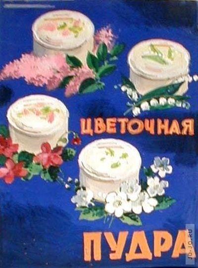 Приколы: Реклама советского союза (51 фото)