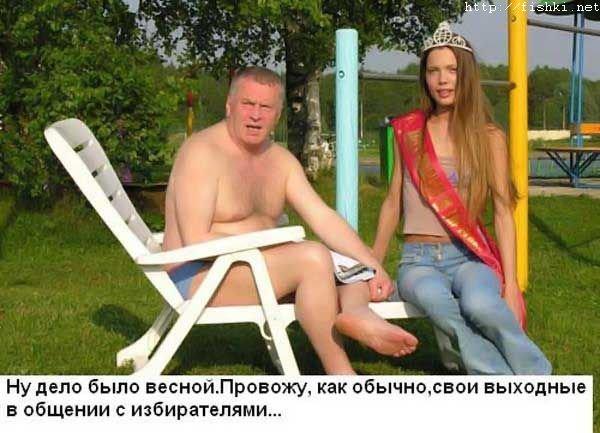Приколы: Как Жириновский с НЛО встретился (18 фото)