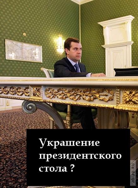 Приколы: Украшение стола презедента (1 фото)