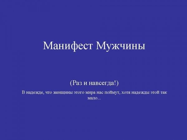 Приколы: Манифест настоящего мужчины (25 фото)