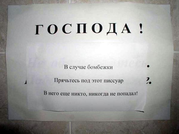 Приколы: Туалетный юмор (26 фото)