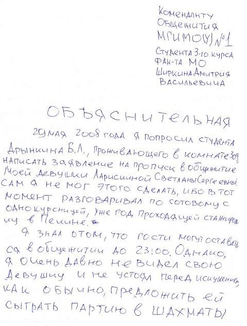 Приколы: Объяснительная студента МГУ (1 фото)