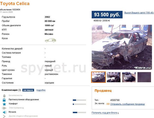 Приколы: Объявление о продаже Toyota (11 фото)