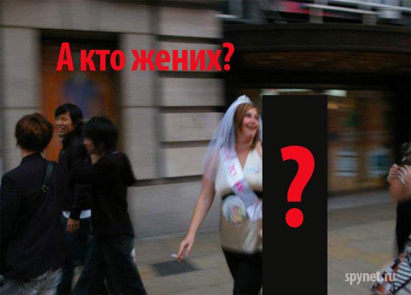 Приколы: А кто жених??? (1 фото)
