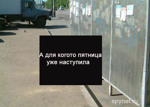 Приколы: Всех с тяпницей))) (1 фото)
