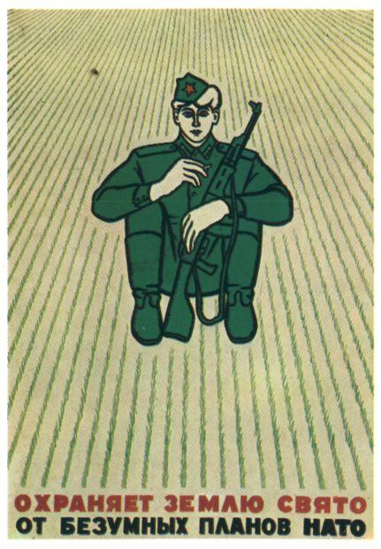 Приколы: Советские плакаты (41 фото)
