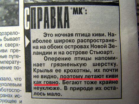 Приколы: Смешные опечатки в газетах и на сайтах (17 фото)