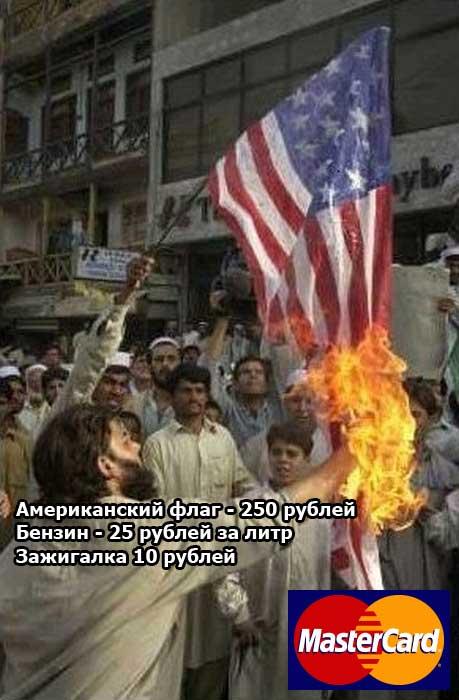 Приколы: Реклама VISA на политический лад (2 фото)
