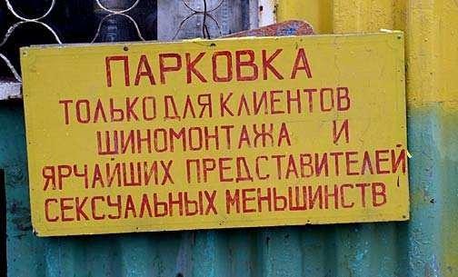 Приколы: Русские вывески (14 фото)