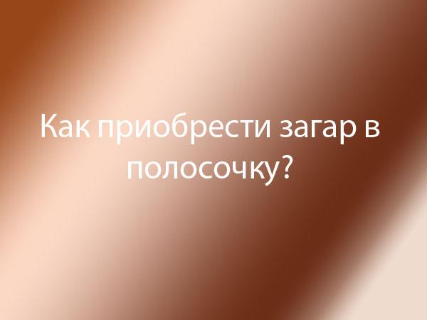 Приколы: Как приобрести загар в полосочку? (1 фото)