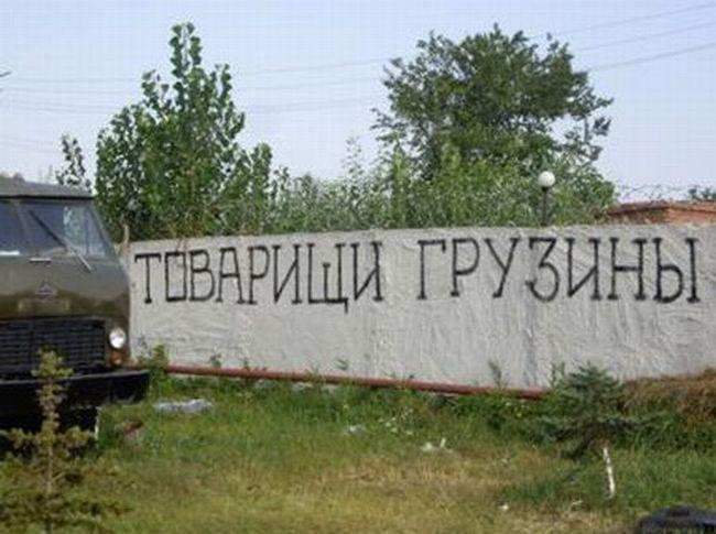 Приколы: Привет от Русских солдат (4 фото)