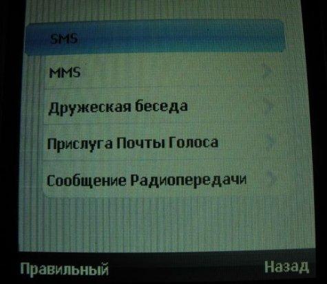 Приколы: Меню в китайском телефоне (9 фото)
