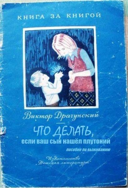 Картинки, Приколы: Книги, которых никогда не было - 2